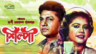 Shilpi | Full Movie | Alamgir | Runa Laila | A T M Shamsuzzaman