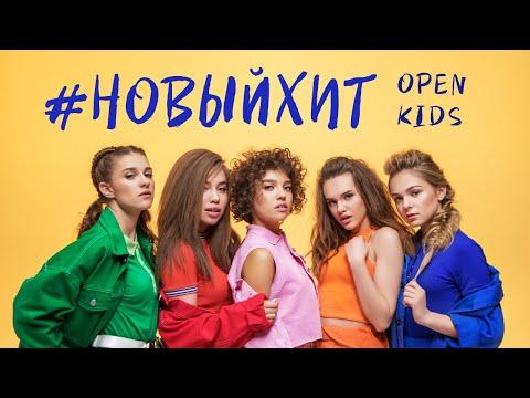 Xxx Mp4 Open Kids Новый Хит Official Video 3gp Sex