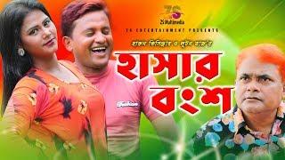 Hasar Bongsho | হাসার বংশ | Harun Kisinger | Luton Taj | New Bangla Comedy 2019