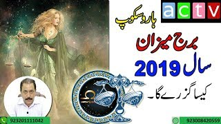 Sal 2019 Kaisa Rahega Burj  Libra  Walo Ke Liye / Urdu / Hindi / By Saleem Sami Astrologer