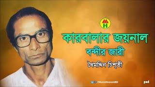 Khoimuddin Chisty - Karbalar Joynal Bondir Jari | কারবালার জয়নাল বন্দীর জারী | Music Heaven