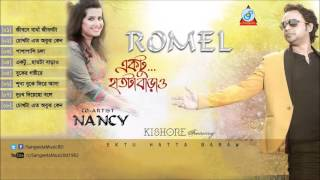 Ektu Hatta Barao - Romel - Full Audio Album