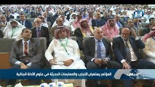جامعة نايف تنظم المؤتمر العربي الدولي للأدلة الجنائية والطب الشرعي