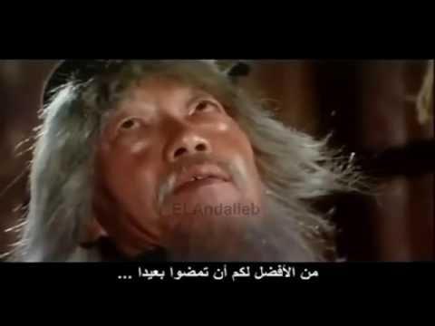 فيلم قبضة الافعى جاكى شان كامل ومترجم  عربى