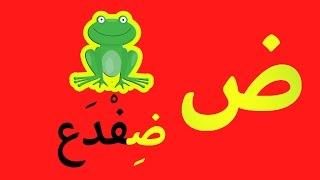 Arabic Alphabet Song 2 (no music) - Alphabet arabe chanson 2 (sans musique)  2 أنشودة الحروف العربية