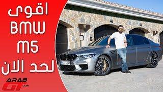 BMW M5 Competition بي ام دبليو ام 5 كومبيتيشن