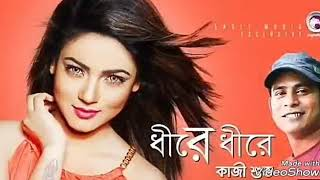 Dhire Dhire by Kazi Shuvo ধীরে ধীরে Official Music