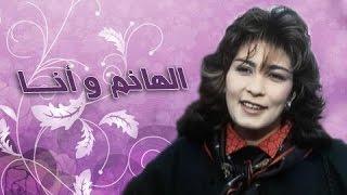 الفيلم العربي: الهانم وأنا