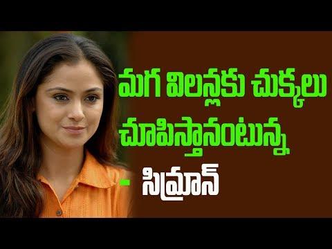 విలన్ గా సిమ్రాన్  | Actress Simran Plays Villian Role In Upcomnig Tamil Movie | Top Telugu Media