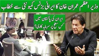 PM Imran Khan Speech To Iran Business Community Today 22 April 2019
