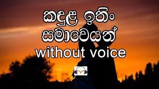 Kandula Ithin samaweyan Karaoke (without voice) කඳුල ඉතින් සමාවෙයන්