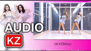 [Official Audio] อยากมีแฟนนะ (My Bodyguard) – Neko Jump [Dance]