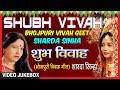 SHUBH VIVAH   BHOJPURI VIVAH SONGS VIDEO JUKEBOX  SINGER - SHARDA SINHA   T-SERIES HAMAARBHOJPURI