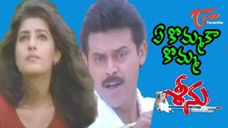 Seenu - Telugu Songs - Ye Kommaka Komma - Venkaresh - Twinkle Khanna