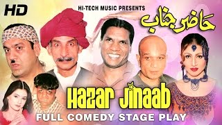 HAZAR JINAAB (FULL DRAMA) - IFTIKHAR TAKHUR & SOHAIL AHMAD - BEST PAKISTANI COMEDY STAGE DRAMA