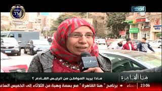 هنا القاهرة  شارك برأيك   ماذا يريد المواطن من الرئيس القادم؟