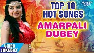 आम्रपाली टॉप 10 सबसे हिट गाना - Amrapali Dubey - Top10 Songs - Video JukeBOX - Bhojpuri Hot Song