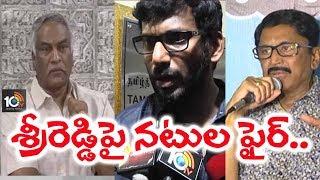 శ్రీరెడ్డిపై నటుల ఫైర్… | Telugu & Tamil Celebrities Serious on Sri Reddy Comments | 10TV