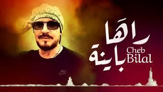 Cheb Bilal - Raha Bayna  الشاب بلال -  راها باينة (Official Lyrics Video)