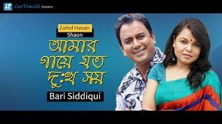 Amar Gaye Joto Dukkho Soi   Movie Song   Zahid Hasan, Shaon   Humayun Ahmed