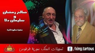 صالح رمضان و سليمان دلا . حفلة محاورة و عتابا قديمة نادرة