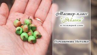 Яблоки из полимерной глины мастер класс с пошаговым фото для начинающих
