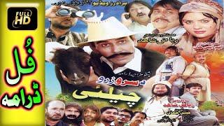 Pashto New HD Comedy Drama - DA Sro Zaro Chelai - Umar Gul