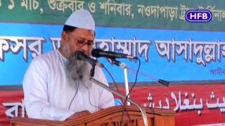 প্রফেসর ড. মুহাম্মাদ আসাদুল্লাহ আল-গালিব,  বিষয় : নিয়তের উপরেই পরকালীন সফলতা বা বিফলতা নির্ভরশীল