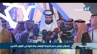 قحطان ترفض قيام نظام قطر بسحب الجنسية من أبناء القبائل