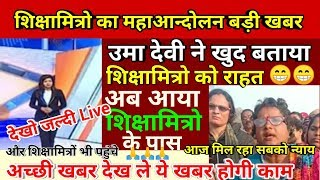 Shikshamitra maha Andolan Breaking News, शिक्षामित्रो को मिली राहत, Shikshamitra latest news today