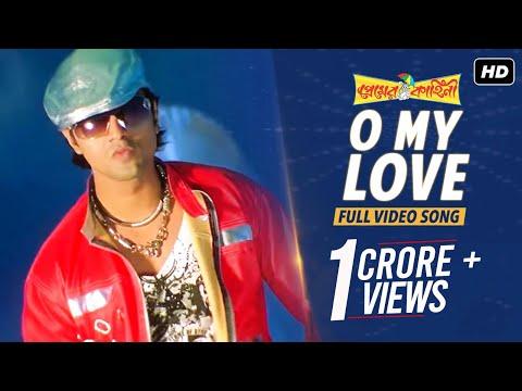 Xxx Mp4 O My Love ও মাই লাভ Premer Kahini প্রেমের কাহিনী Dev Koel Ravi Kinagi SVF 3gp Sex