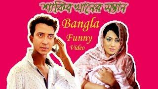 শাকিব খানের সন্তান | Bangla Funny Video | StupiD GuysS | Shakib Khan & Apu Biswas Funny Life Story
