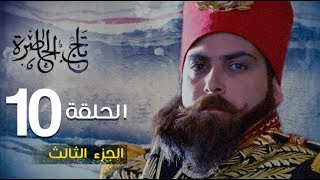 Tej El Hadhra Episode 10 Partie 03