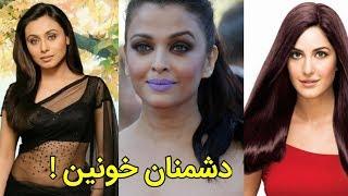 مشهورترین بازیگران هندی که با هم مشکل دارند !