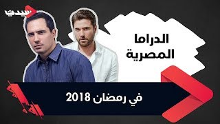 الدراما المصرية في رمضان 2018