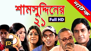 "Bangla Natok ""Samsuddiner 21""