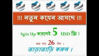 Earn money 2017-2018 in Bangla tutorial. 5 USD Free. BDtech24