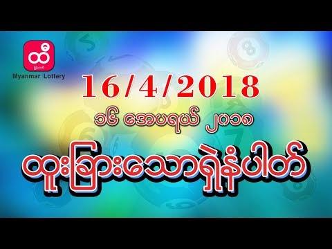 Xxx Mp4 2d3d Myanmar ထီ ရွဲထြက္မည့္ရက္ ၁၆ ေအပရယ္ ၂၀၁၈ Myanmar Lottery 3gp Sex