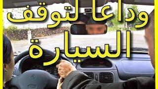 تعليم السياقة وداعا لمشكلة توقف السيارة اثناء السير أو عند الوقوف ولإنطلاق من جديد
