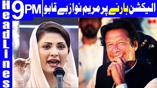 Imran Khan is vendor of Umpire finger - Headlines & Bulletin 9 PM - 12 March 2018 - Dunya News