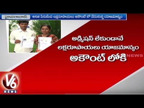 Scam In Telangana Fee Reimbursement Scheme | Hasvita Engineering College | Keesara | V6 News