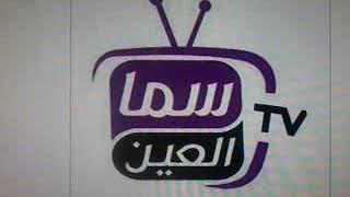 Sama Al-Ain     info card   on     Eutel Sat 7 West A 7.3° West