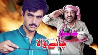 AASHIQUI Pashto HD Film - Pashto HD Song,Pushto New Movie 2017 - Arbaz Khan,Jahangir Khan,Sidra Noor