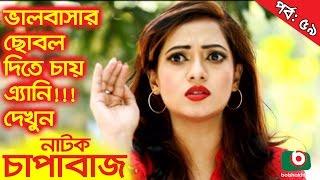 Bangla Comedy Natok  | Chapabaj  EP - 59 | ATM Samsuzzaman, Joy, Alvi, Eshana, Hasan Jahangir, Any