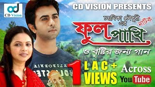ফুল পাখি ও বৃষ্টির জন্য গান | Bangla Comedy Natok | Apurbo, Riya | CD Vision