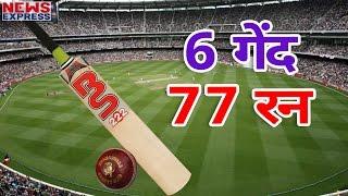 बड़ी खबर: Cricket का बदला इतिहास, 1 ओवर में बने 77 Runs