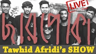 charpoka (ছারপোকা) @ Tawhid Afridi's Show   New Session   Ep: 05