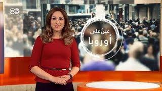 عينٌ على أوروبا - دول وأشخاص وحكايات 16 / 11 / 2017