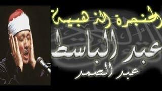 سورة الروم كاملة - الشيخ عبد الباسط عبد الصمد (تلاوة نادرة)