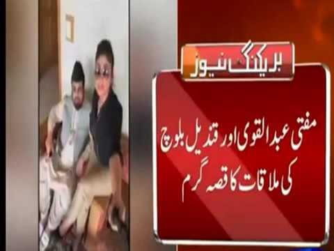 Sex vedio of Qandeel baloch our mufti abdul qawi ka leak vedio